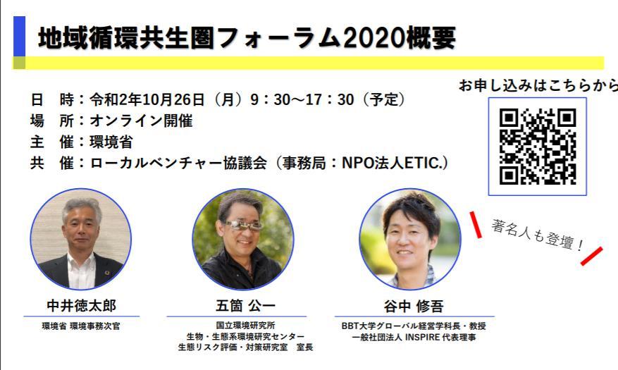 環境省主催:地域循環共生圏フォーラム2020に当社が登壇します ...